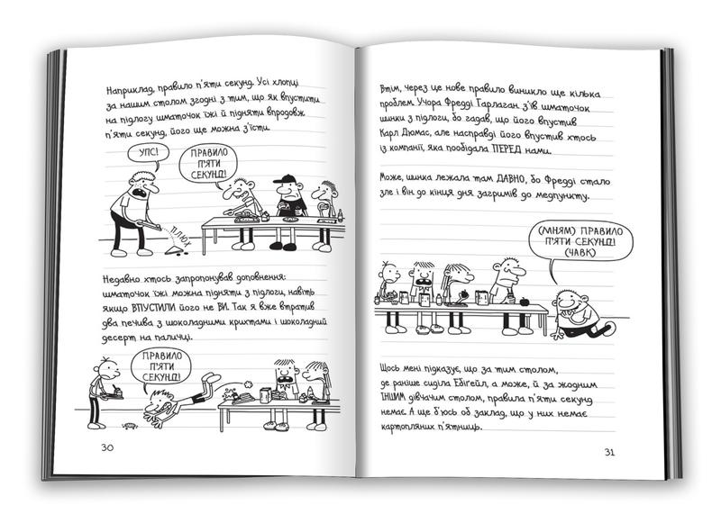 "Купить книгу ""Щоденник слабака. 33 нещастя. Книга 8"""