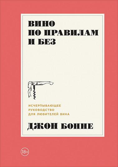 """Купить книгу """"Вино по правилам и без. Исчерпывающее руководство для любителей вина"""""""