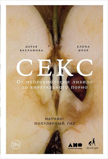 """Купить книгу """"Секс. От нейробиологии либидо до виртуального порно. Научно-популярный гид"""""""