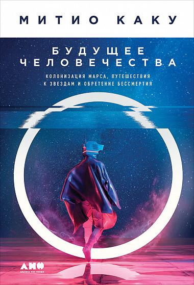 """Купить книгу """"Будущее человечества. Колонизация Марса, путешествия к звездам и обретение бессмертия"""""""