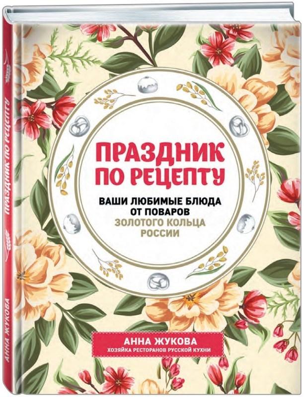 """Купить книгу """"Праздник по рецепту. Ваши любимые блюда от шеф-поваров Золотого Кольца России"""""""