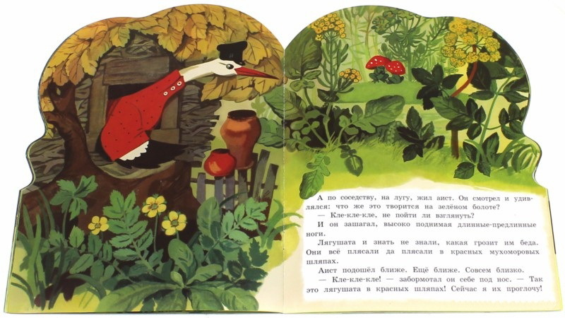 """Купить книгу """"Лягушата в красных шляпках"""""""