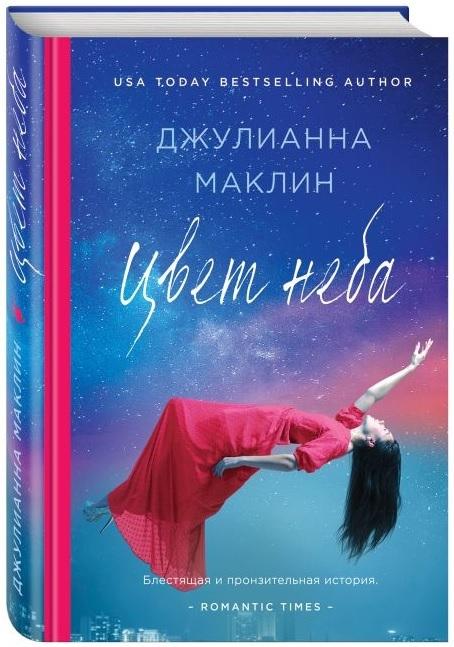 """Купить книгу """"Цвет неба"""""""