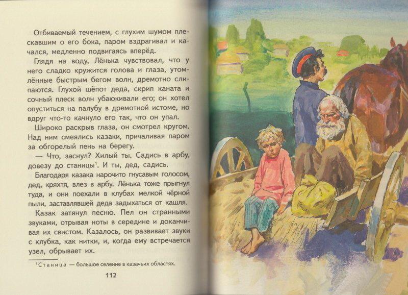 Рассказы и сказки - купить и читать книгу