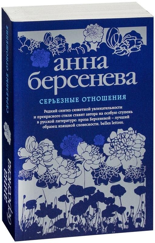 """Купить книгу """"Серьезные отношения"""""""