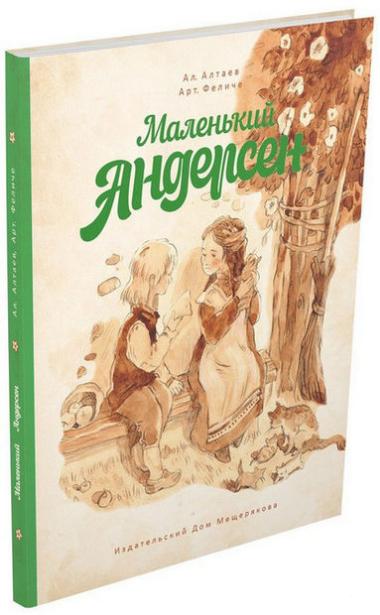 """Купить книгу """"Маленький Андерсен"""""""