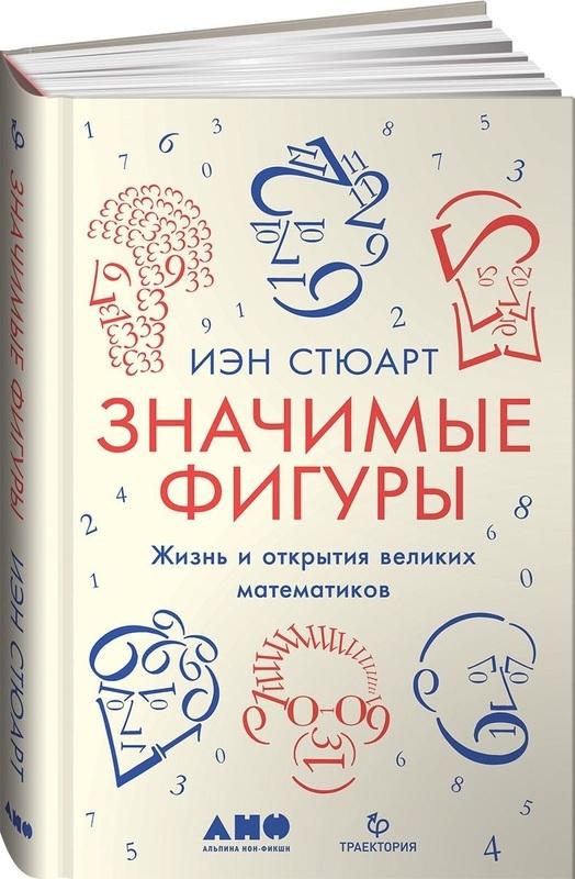 """Купить книгу """"Значимые фигуры. Жизнь и открытия великих математиков"""""""