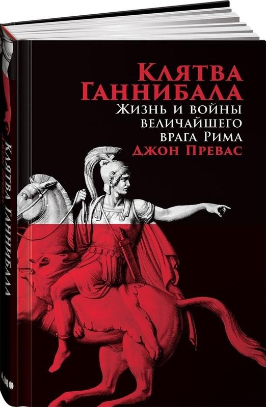 """Купить книгу """"Клятва Ганнибала. Жизнь и войны величайшего врага Рима"""""""