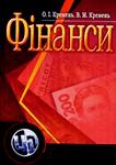 Фінанси. Навчальний посібник - купить и читать книгу