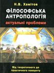 Філософська антропологія: актуальні проблеми. Від теоретичного до практичного повороту. Монографія
