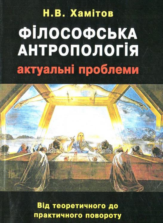 """Купить книгу """"Філософська антропологія: актуальні проблеми. Від теоретичного до практичного повороту. Монографія"""""""