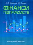 Фінанси підприємств. Навчальний посібник - купить и читать книгу