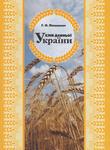 Хліб давньої України. Монографія - купить и читать книгу