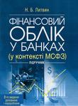 Фінансовий облік у банках (у контексті МСФЗ). Підручник - купить и читать книгу