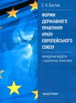 Форми державного правління країн Європейського Союзу: юридичні моделі і політична практика