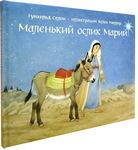 Маленький ослик Марии - купить и читать книгу