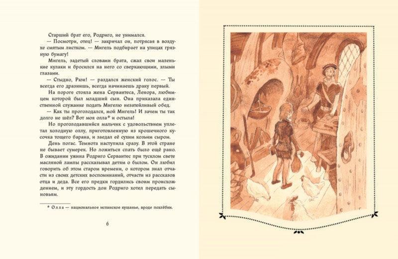 "Купить книгу ""Маленький Сервантес"""