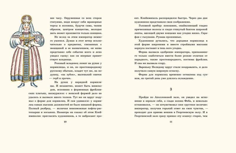 """Купить книгу """"Малолетный Витушишников"""""""