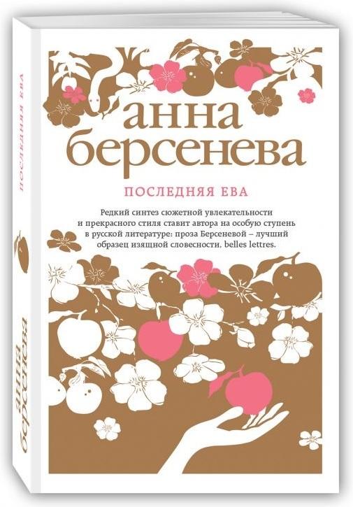 """Купить книгу """"Последняя Ева"""""""