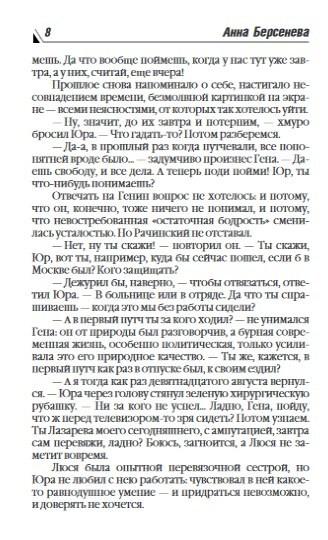 """Купить книгу """"Возраст третьей любви"""""""