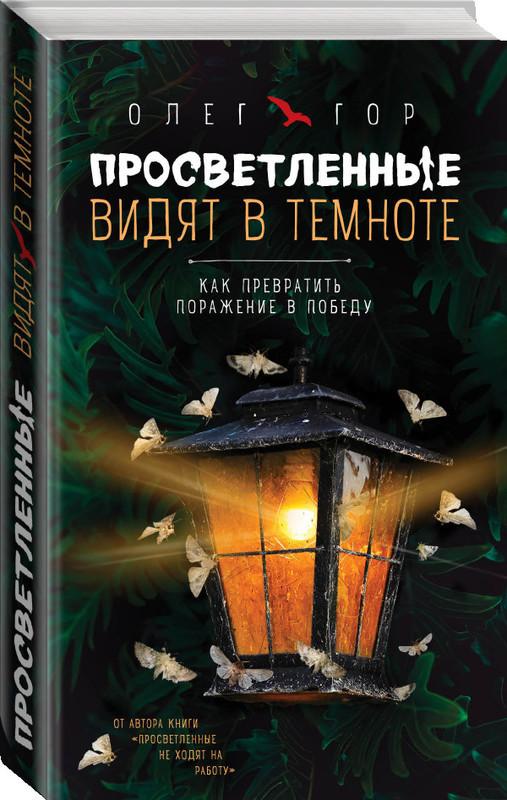 """Купить книгу """"Просветленные видят в темноте. Как превратить поражение в победу"""""""