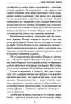 """Купить книгу """"День красных маков"""""""