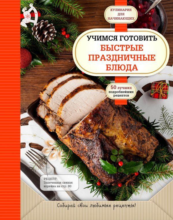 """Купить книгу """"Учимся готовить быстрые праздничные блюда"""""""