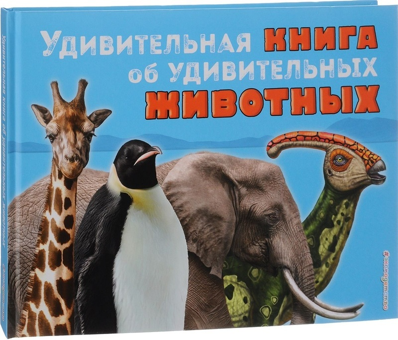 """Купить книгу """"Удивительная книга об удивительных животных"""""""