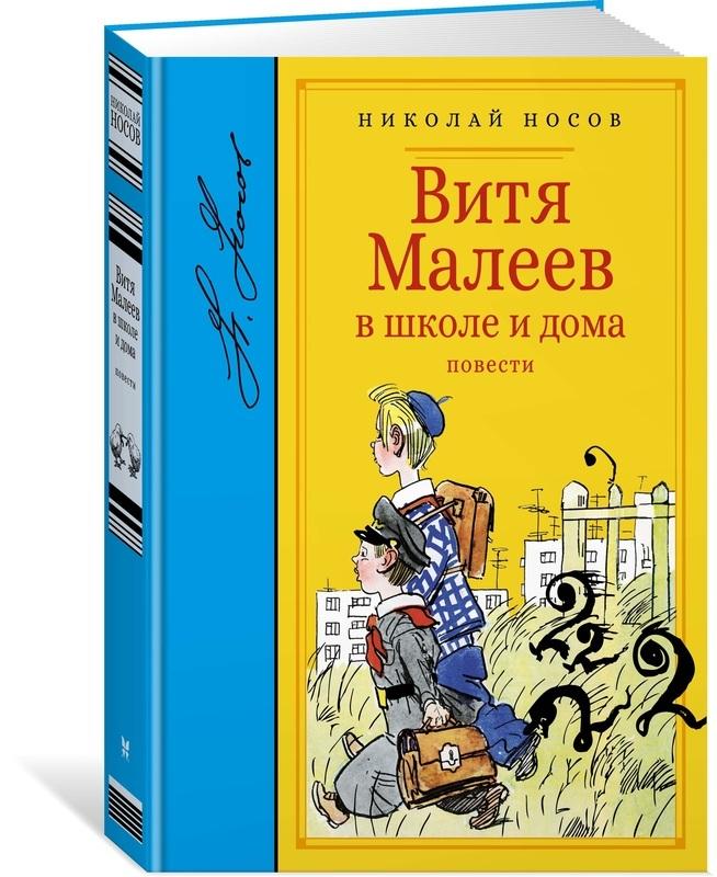 """Купить книгу """"Витя Малеев в школе и дома. Повести"""""""