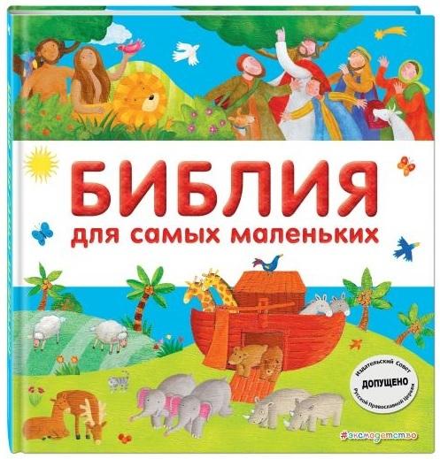 """Купить книгу """"Библия для самых маленьких"""""""