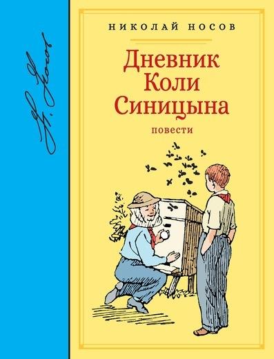"""Купить книгу """"Дневник Коли Синицына. Повести"""""""