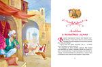 """Купить книгу """"Аладдин и волшебная лампа. Арабские сказки"""""""