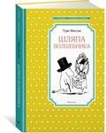 Шляпа волшебника - купить и читать книгу