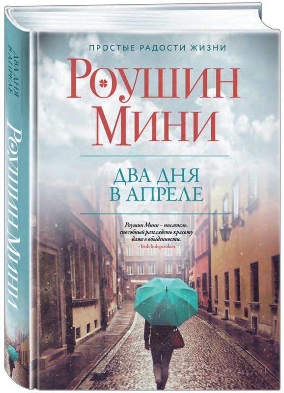 """Купить книгу """"Два дня в апреле"""""""