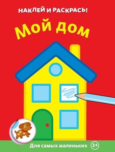 """Купить книгу """"Мой дом"""""""