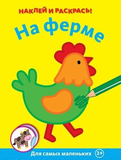 """Купить книгу """"На ферме"""""""