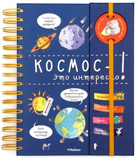 """Купить книгу """"Космос - это интересно!"""""""