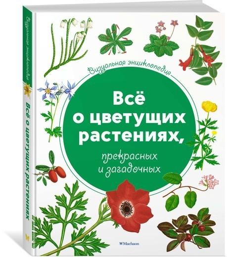 """Купить книгу """"Визуальная энциклопедия. Всё о цветущих растениях, прекрасных и загадочных"""""""