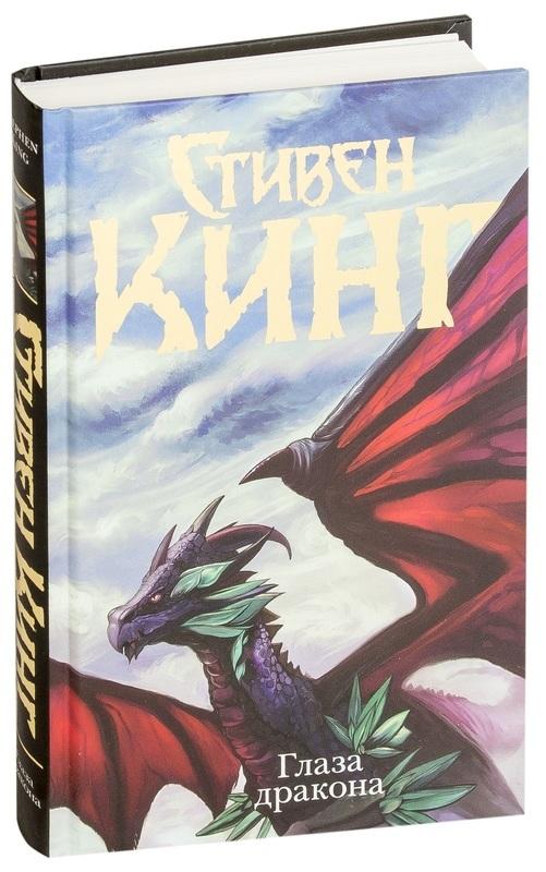 """Купить книгу """"Глаза дракона"""""""