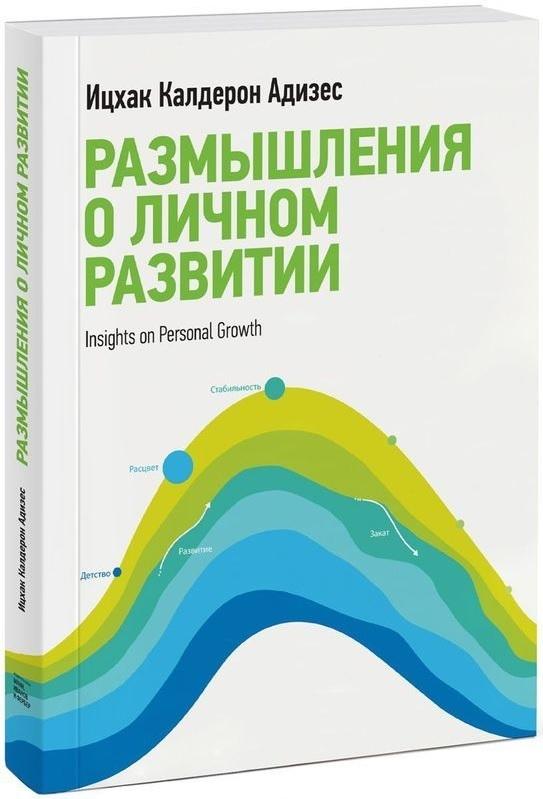 """Купить книгу """"Размышления о личном развитии"""""""