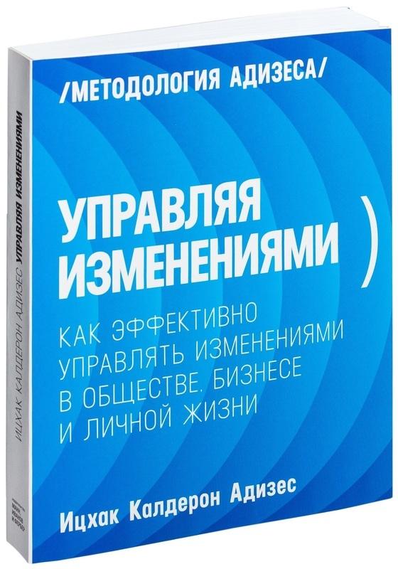 """Купить книгу """"Управляя изменениями. Как эффективно управлять изменениями в обществе, бизнесе и личной жизни"""""""