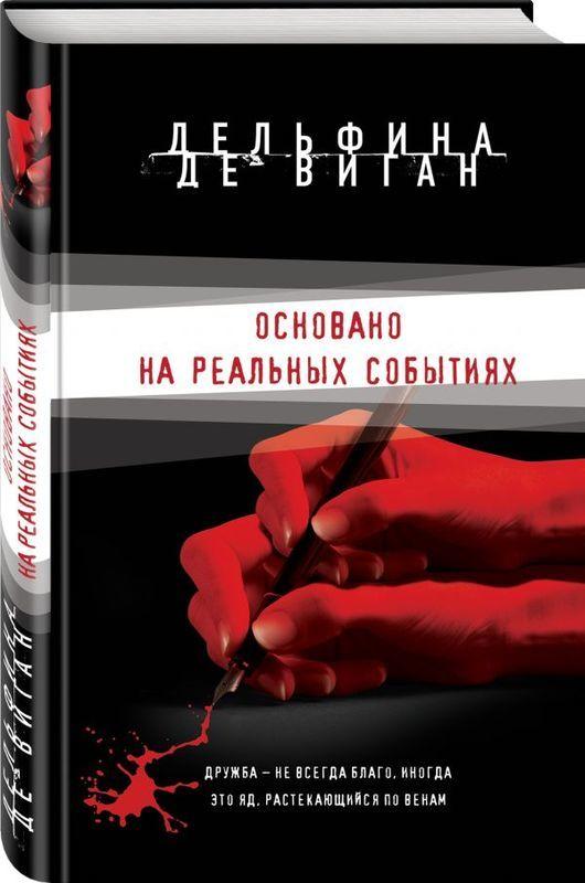 """Купить книгу """"Основано на реальных событиях"""""""