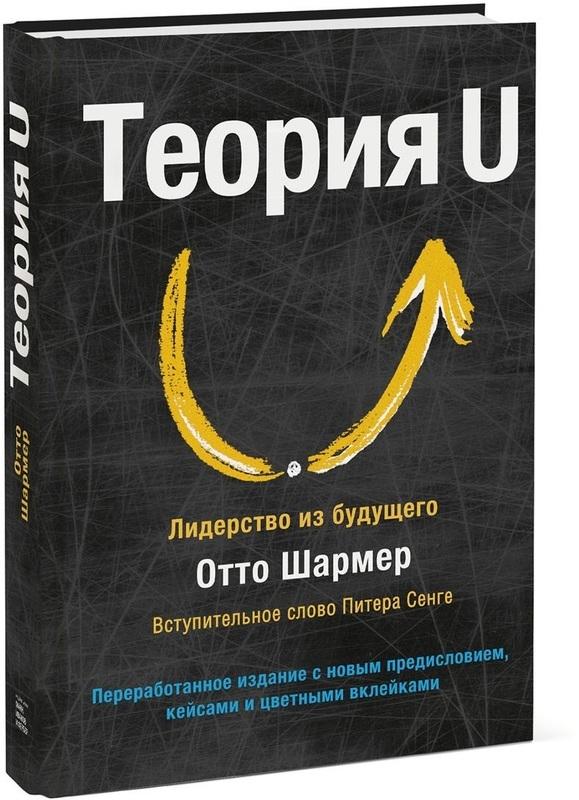 """Купить книгу """"Теория U. Лидерство из будущего"""""""