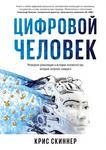 """Купить книгу """"Человек цифровой. Четвертая революция в истории человечества, которая затронет каждого"""""""