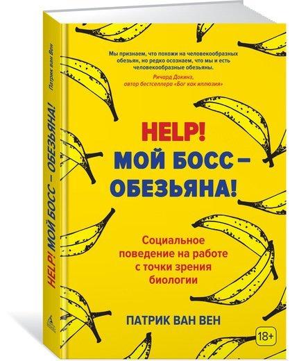 """Купить книгу """"Help! Мой босс – обезьяна! Социальное поведение на работе с точки зрения биологии"""""""