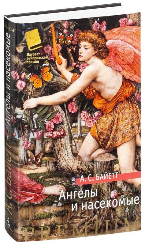 """Купить книгу """"Ангелы и насекомые"""""""