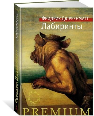 """Купить книгу """"Лабиринты"""""""