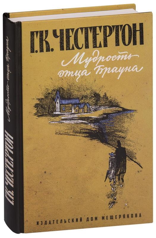 """Купить книгу """"Мудрость отца Брауна"""""""