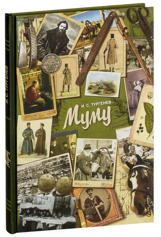 "Купить книгу ""Муму"""