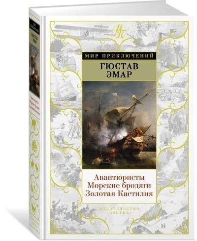 """Купить книгу """"Авантюристы. Морские бродяги. Золотая Кастилия"""""""